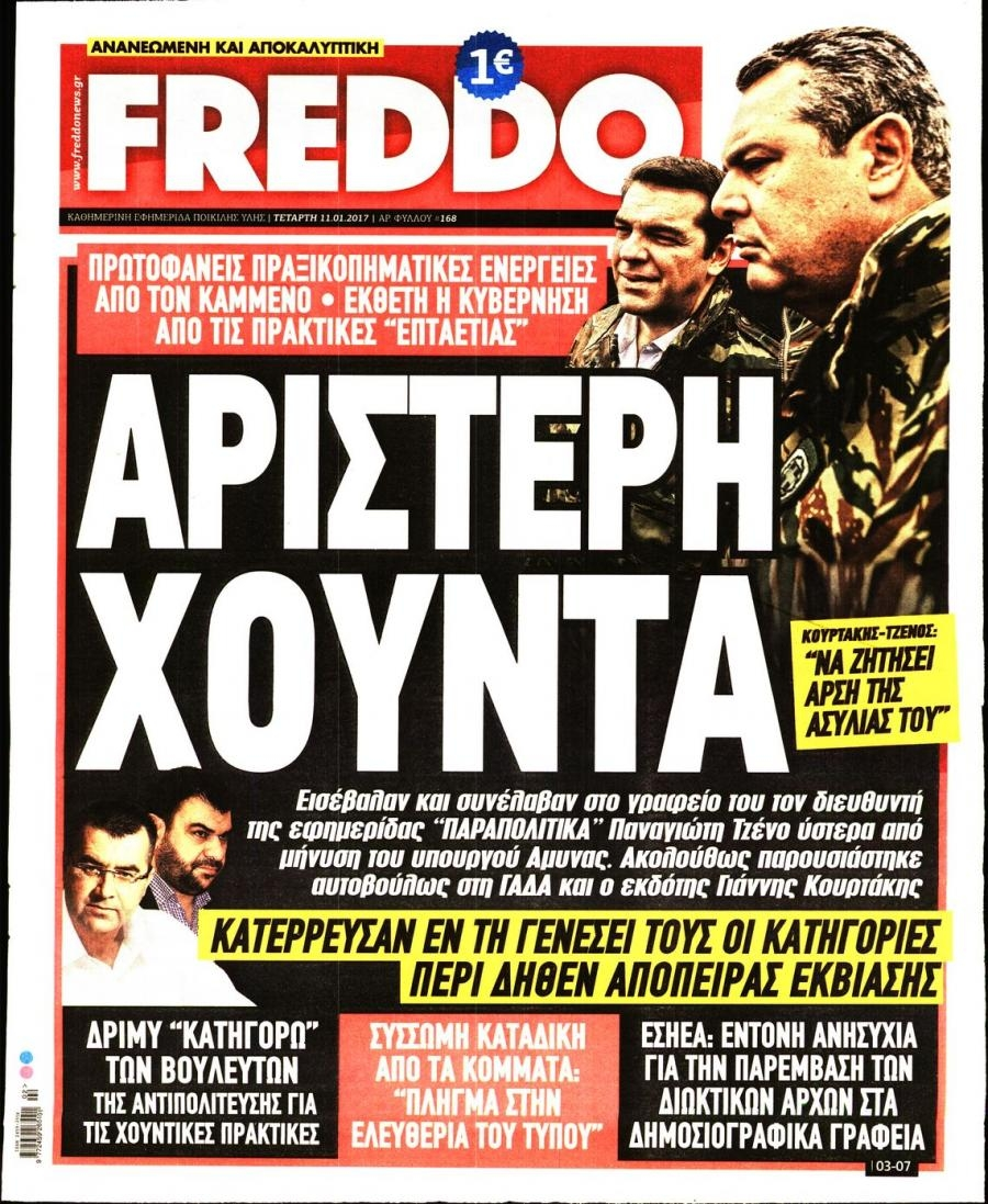 Πρωτοσέλιδο εφημερίδας Freddo