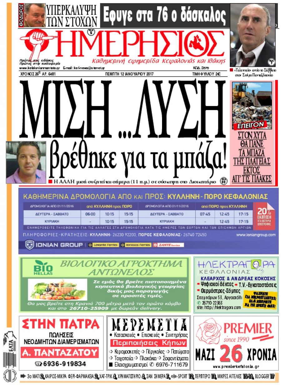 Πρωτοσέλιδο εφημερίδας ������������������