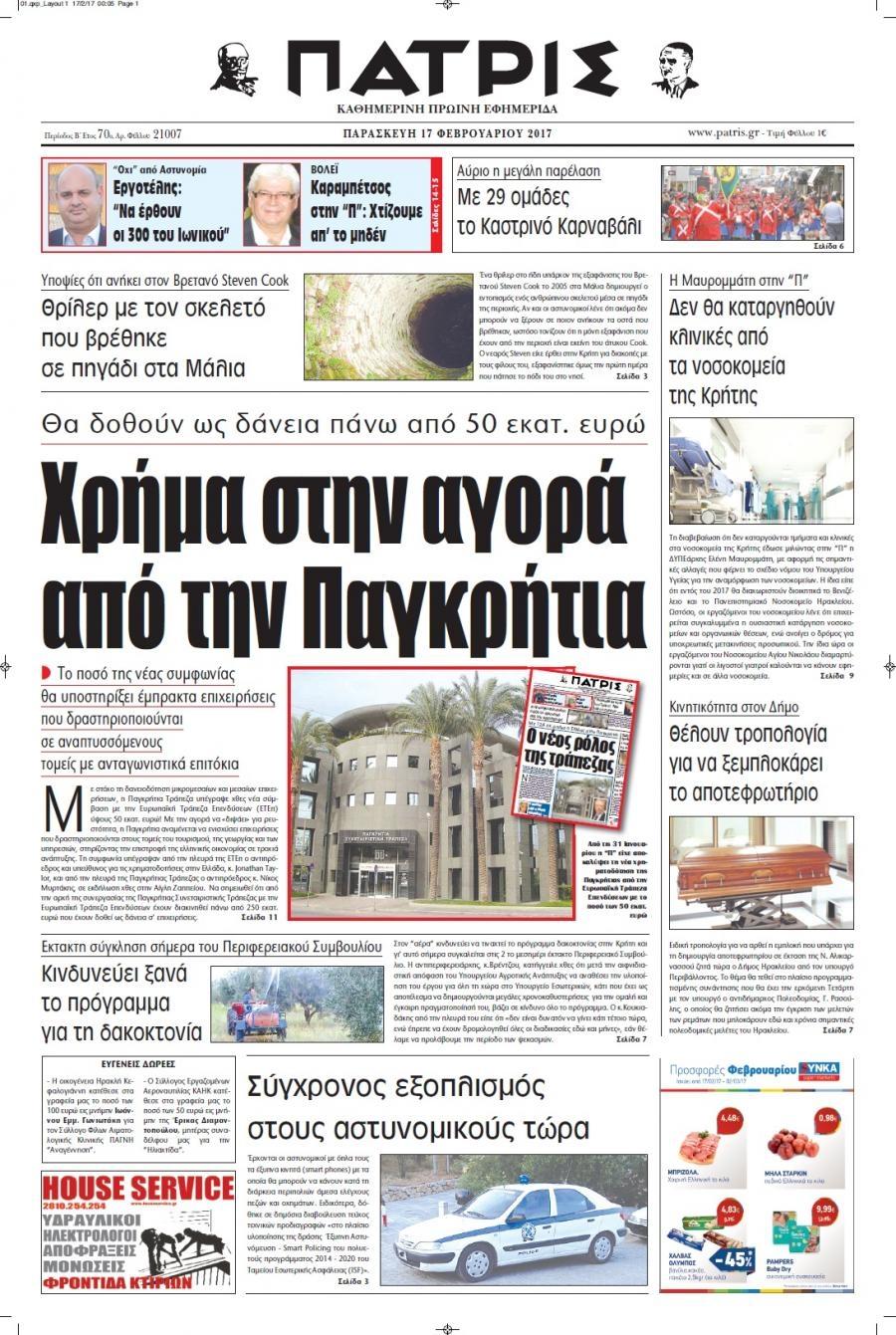 Πρωτοσέλιδο εφημερίδας Πατρίς