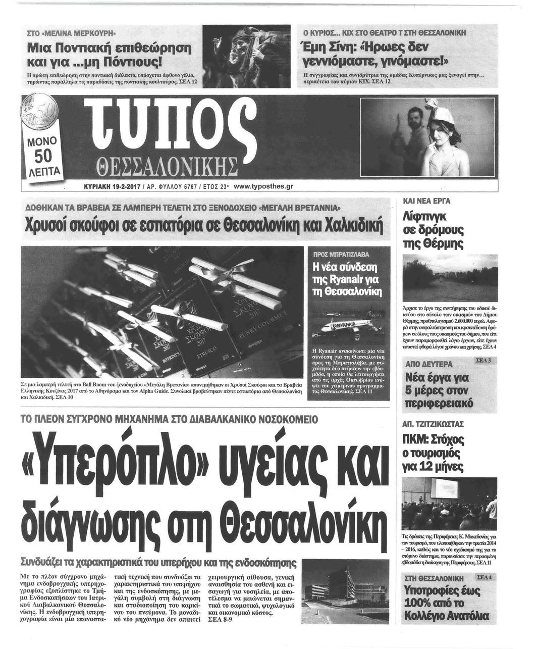 Τύπος Θεσσαλονίκης πρωτοσέλιδο εφημερίδας 20 02 17 16264e7d3d0