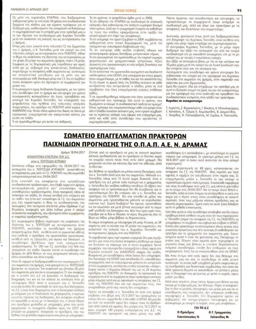 Οπισθόφυλλο εφημερίδας Μatchmoney