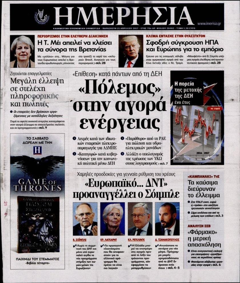 Πρωτοσέλιδο εφημερίδας Ημερήσια
