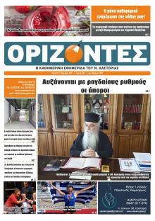 Ορίζοντες Press