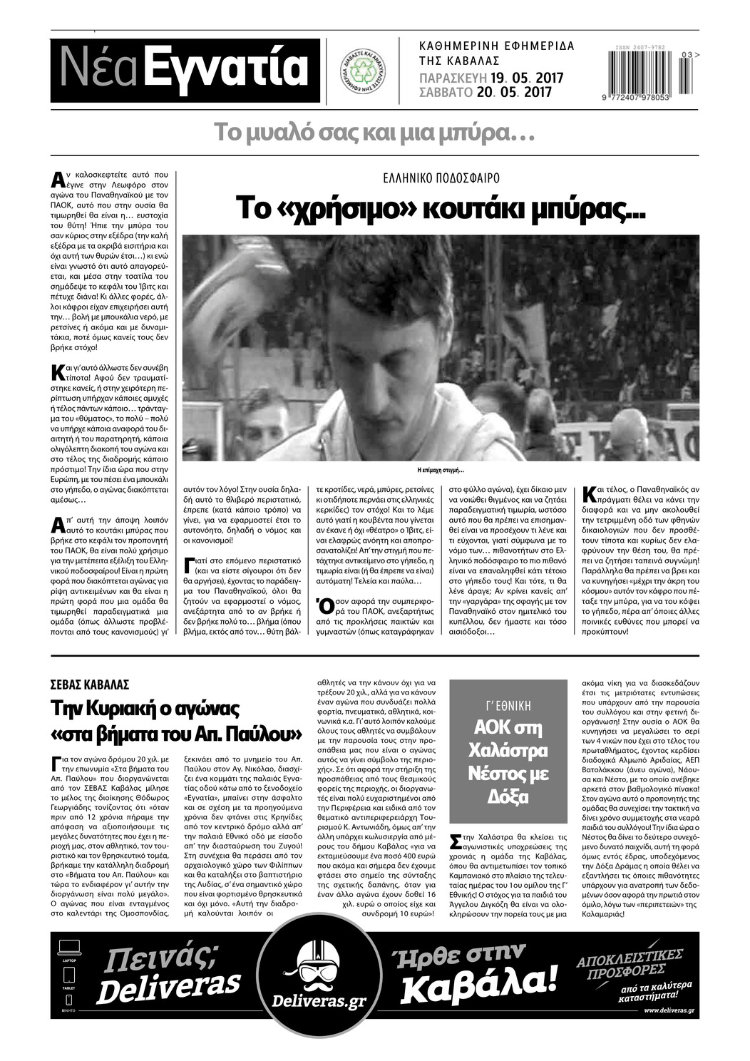 Οπισθόφυλλο εφημερίδας Νέα Εγνατία