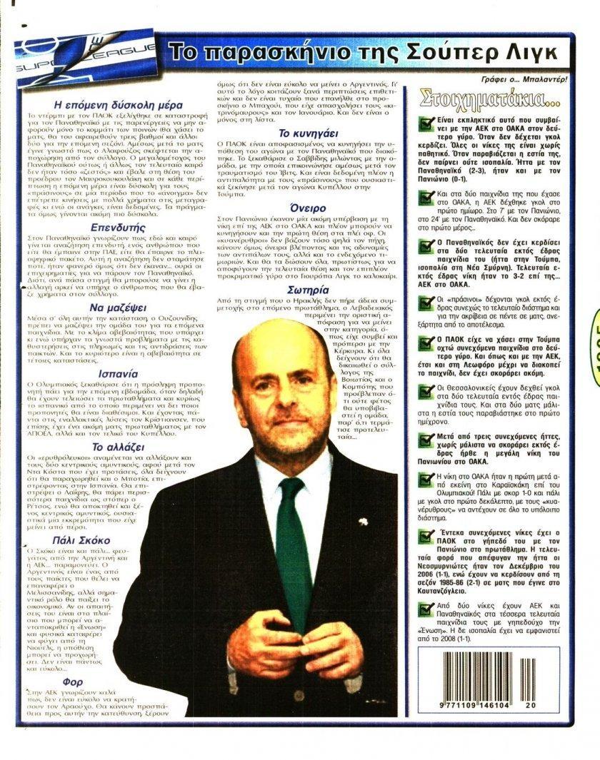 Οπισθόφυλλο εφημερίδας Στοίχημα