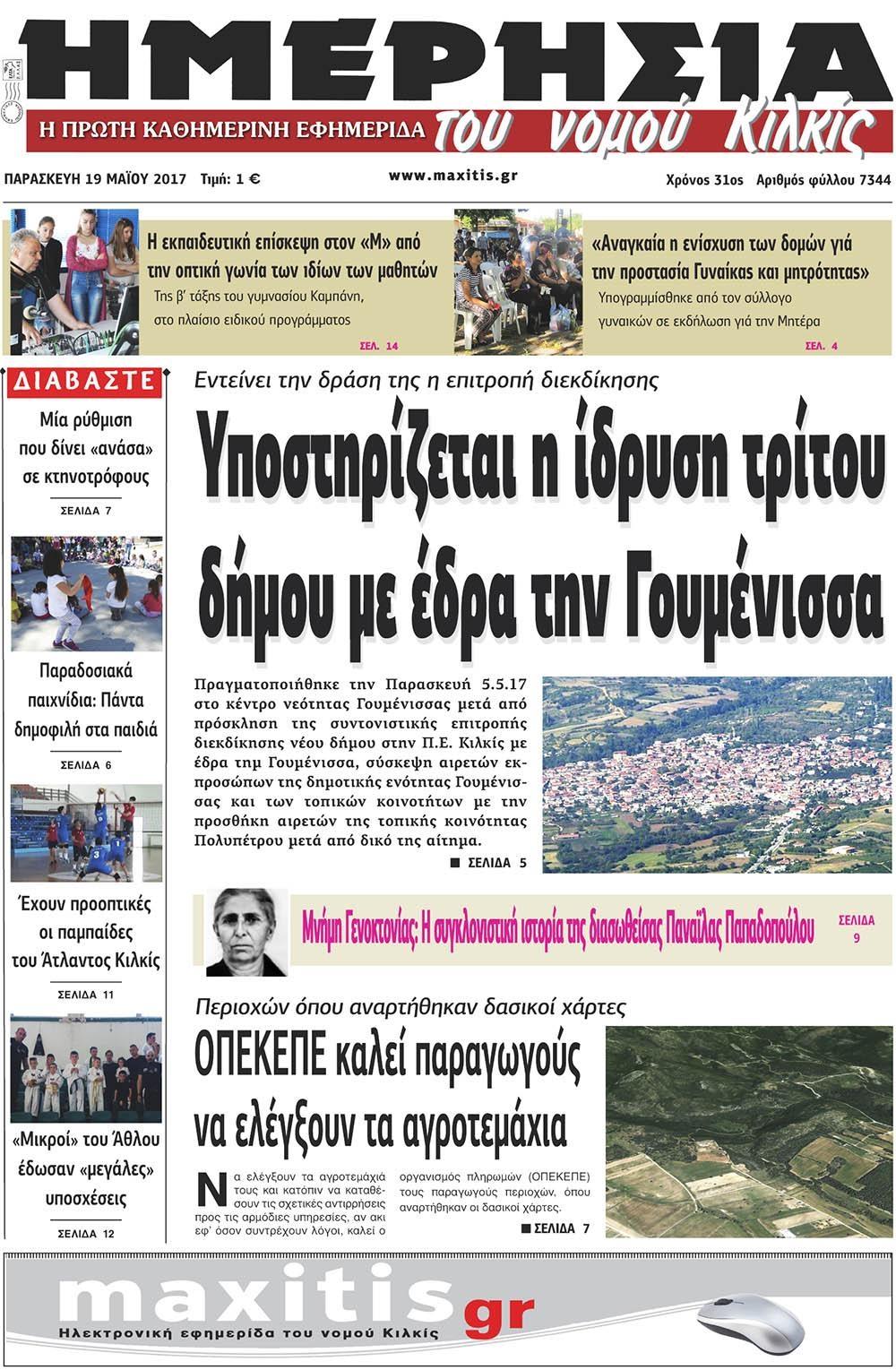 Πρωτοσέλιδο εφημερίδας Ημερησία Κιλκίς