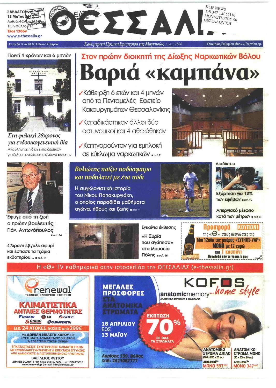 Πρωτοσέλιδο εφημερίδας Θεσσαλια