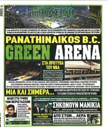Η Πράσινη