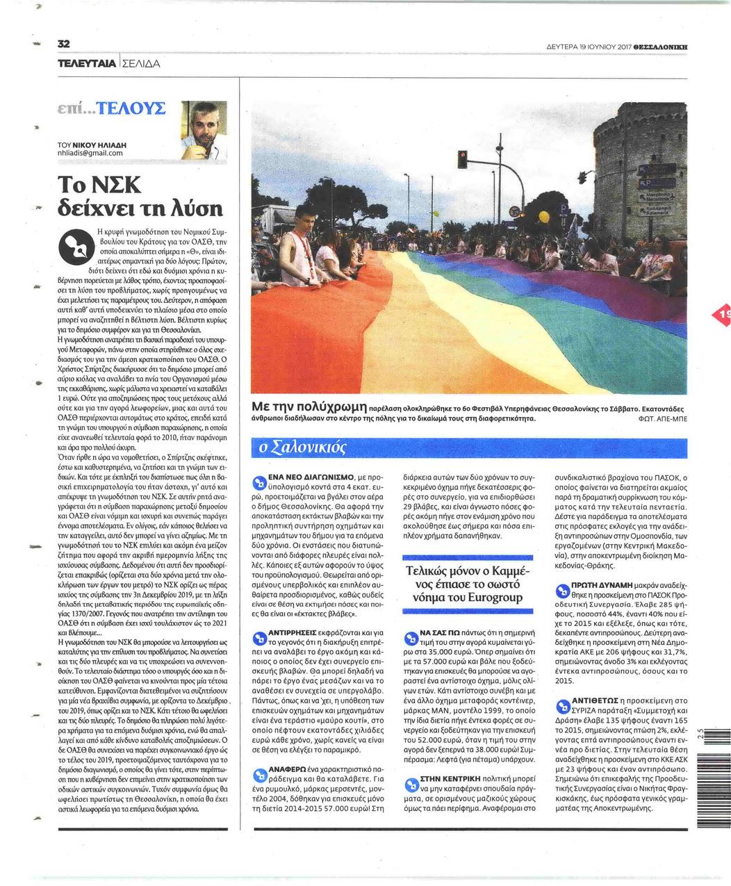 Οπισθόφυλλο εφημερίδας θεσσαλονίκη