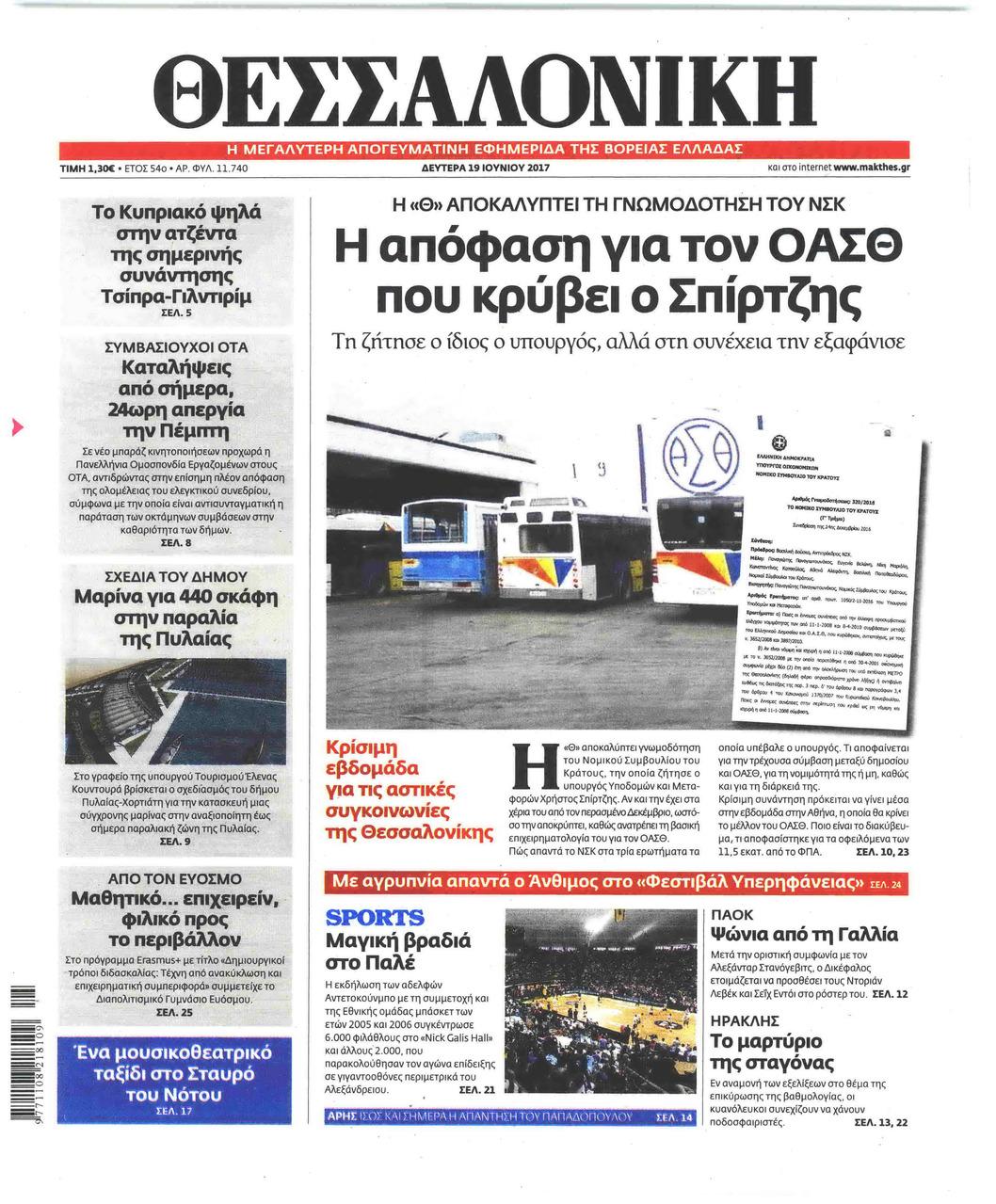 Πρωτοσέλιδο εφημερίδας θεσσαλονίκη