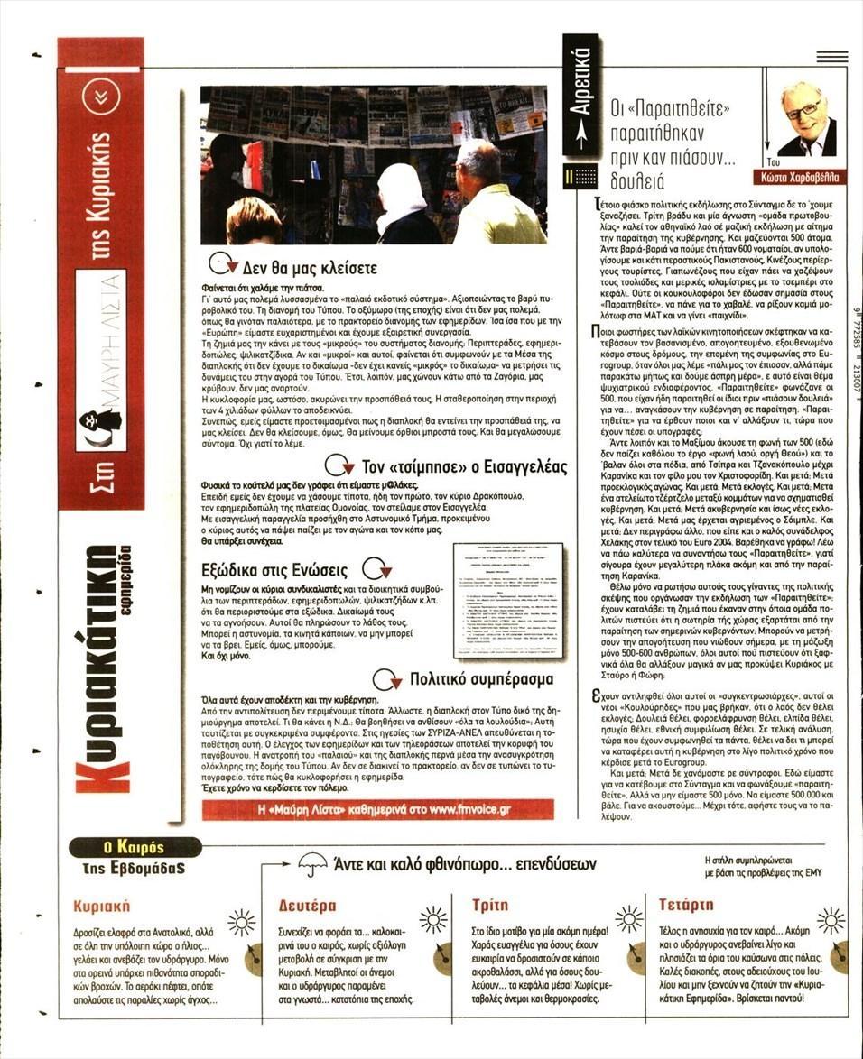 Οπισθόφυλλο εφημερίδας Κυριακάτικη