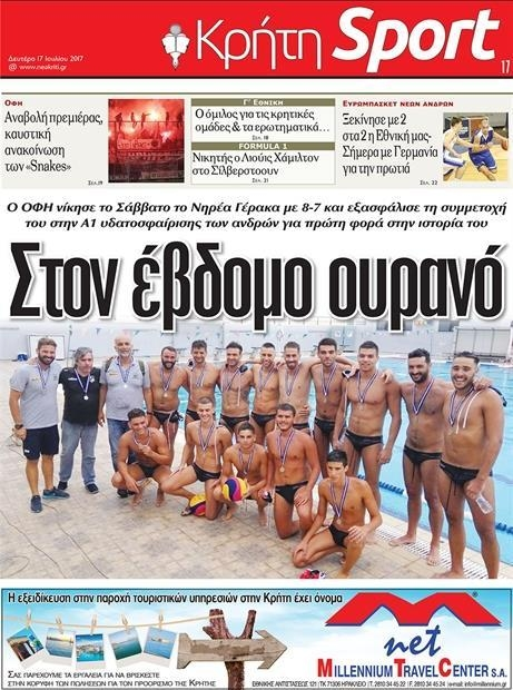 Πρωτοσέλιδο εφημερίδας Κρήτη Σπορ