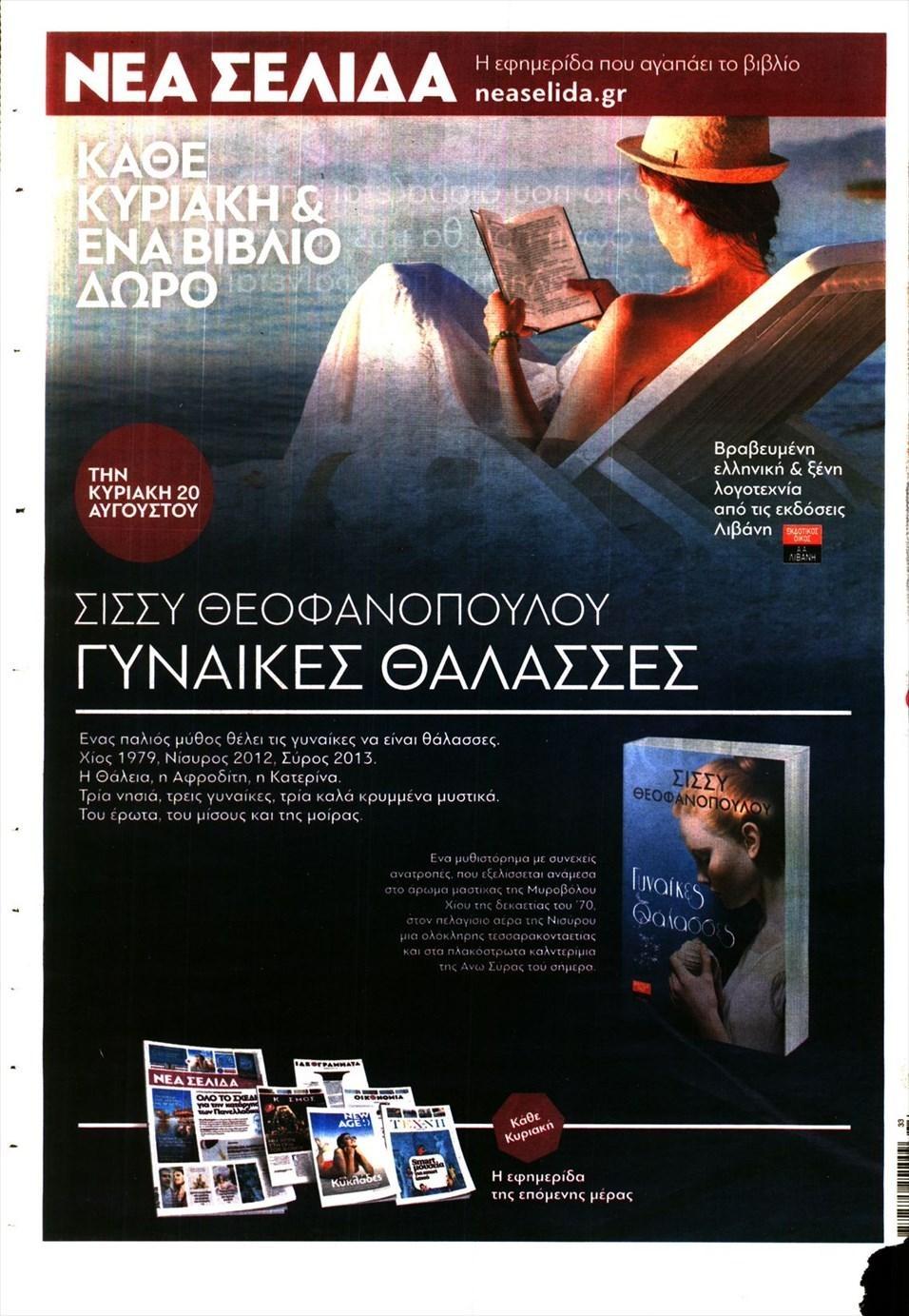 Οπισθόφυλλο εφημερίδας Νεα Σελίδα