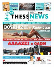THESSNEWS