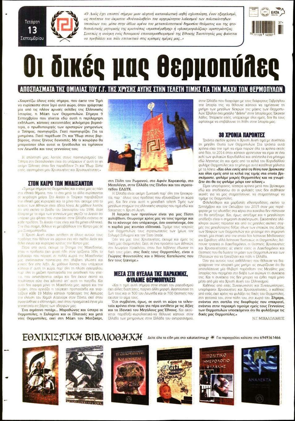 Οπισθόφυλλο εφημερίδας Χρυσή Αυγή