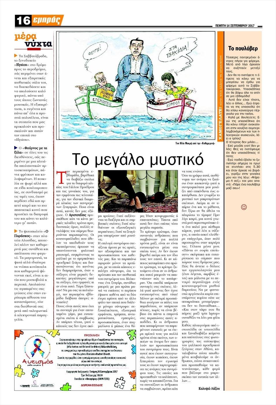 Οπισθόφυλλο εφημερίδας Εμπρός Λέσβου