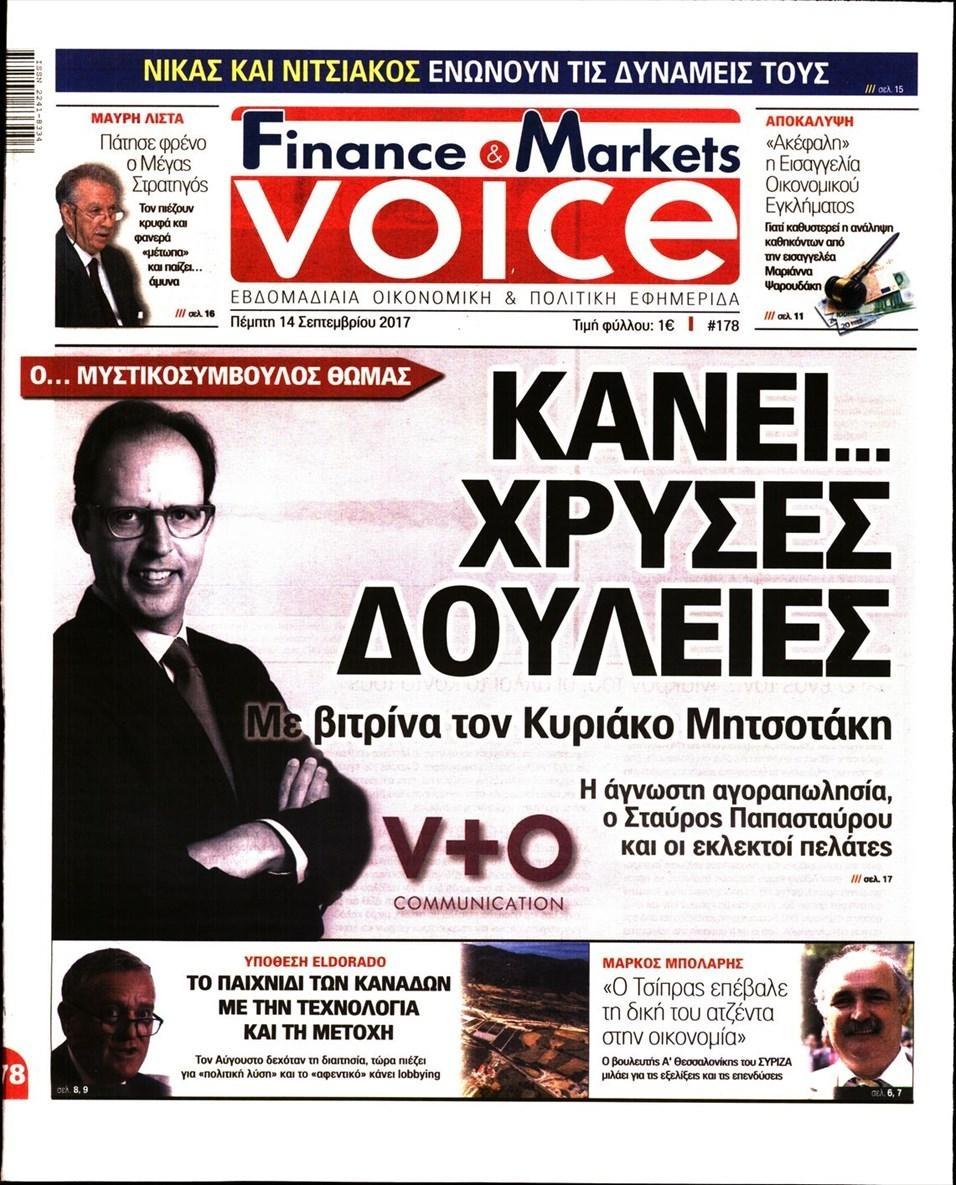 Πρωτοσέλιδο εφημερίδας Finance