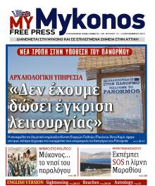 MyMykonos