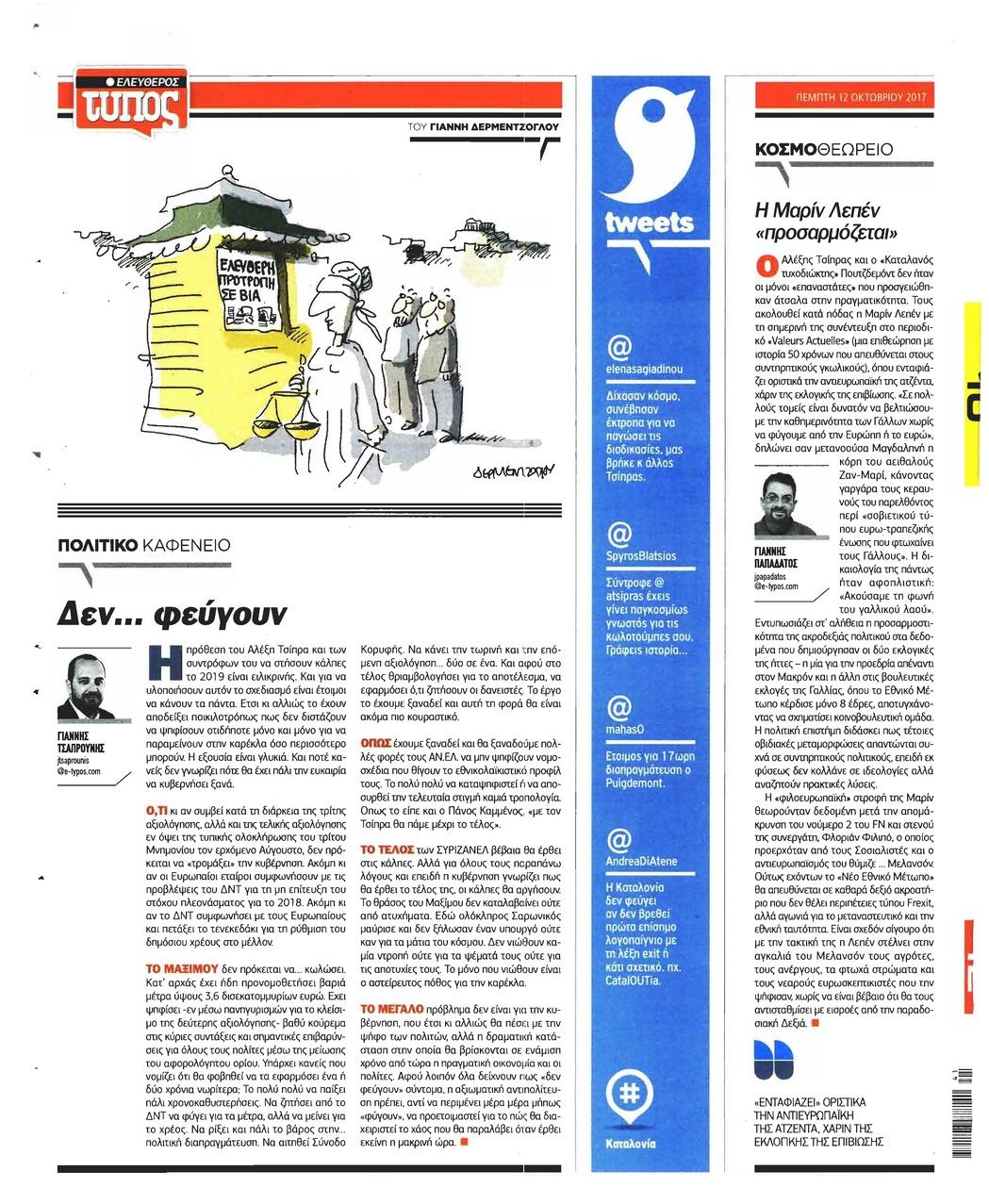 Οπισθόφυλλο εφημερίδας Ελεύθερος Τύπος