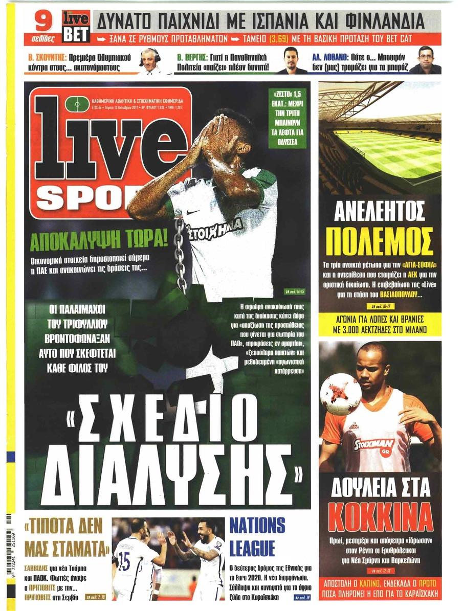 Πρωτοσέλιδο εφημερίδας Livesport