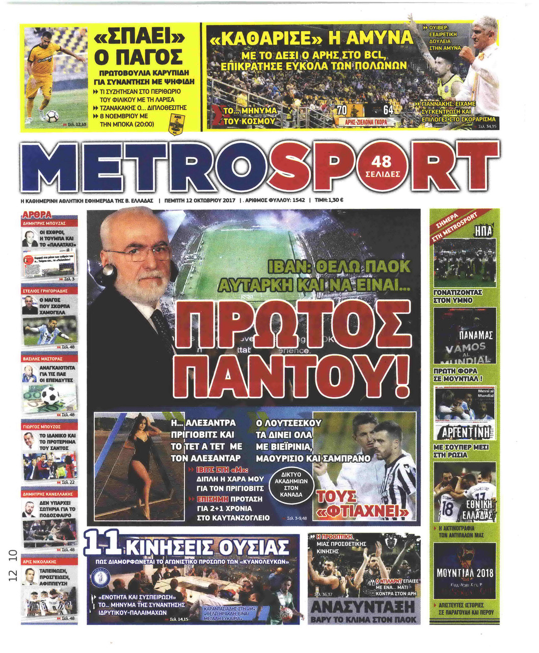 Πρωτοσέλιδο εφημερίδας ��etrosport