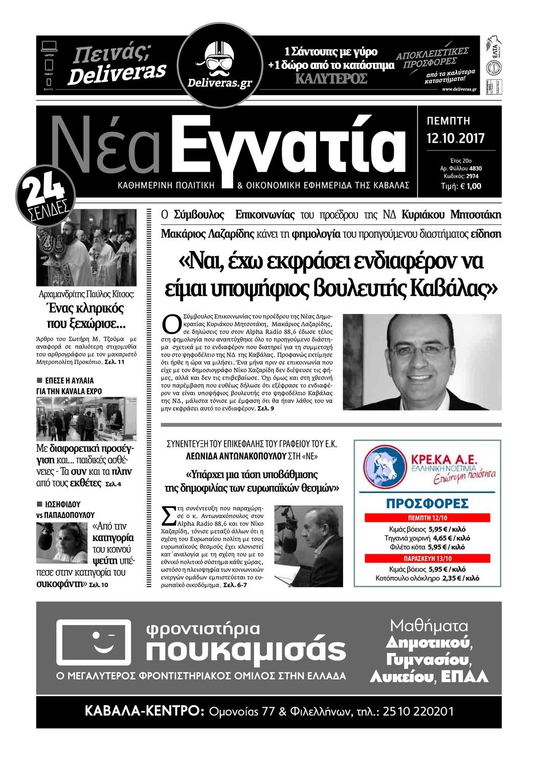 Πρωτοσέλιδο εφημερίδας Νέα Εγνατία