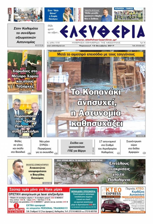 Πρωτοσέλιδο εφημερίδας Ελευθερία Καλ.