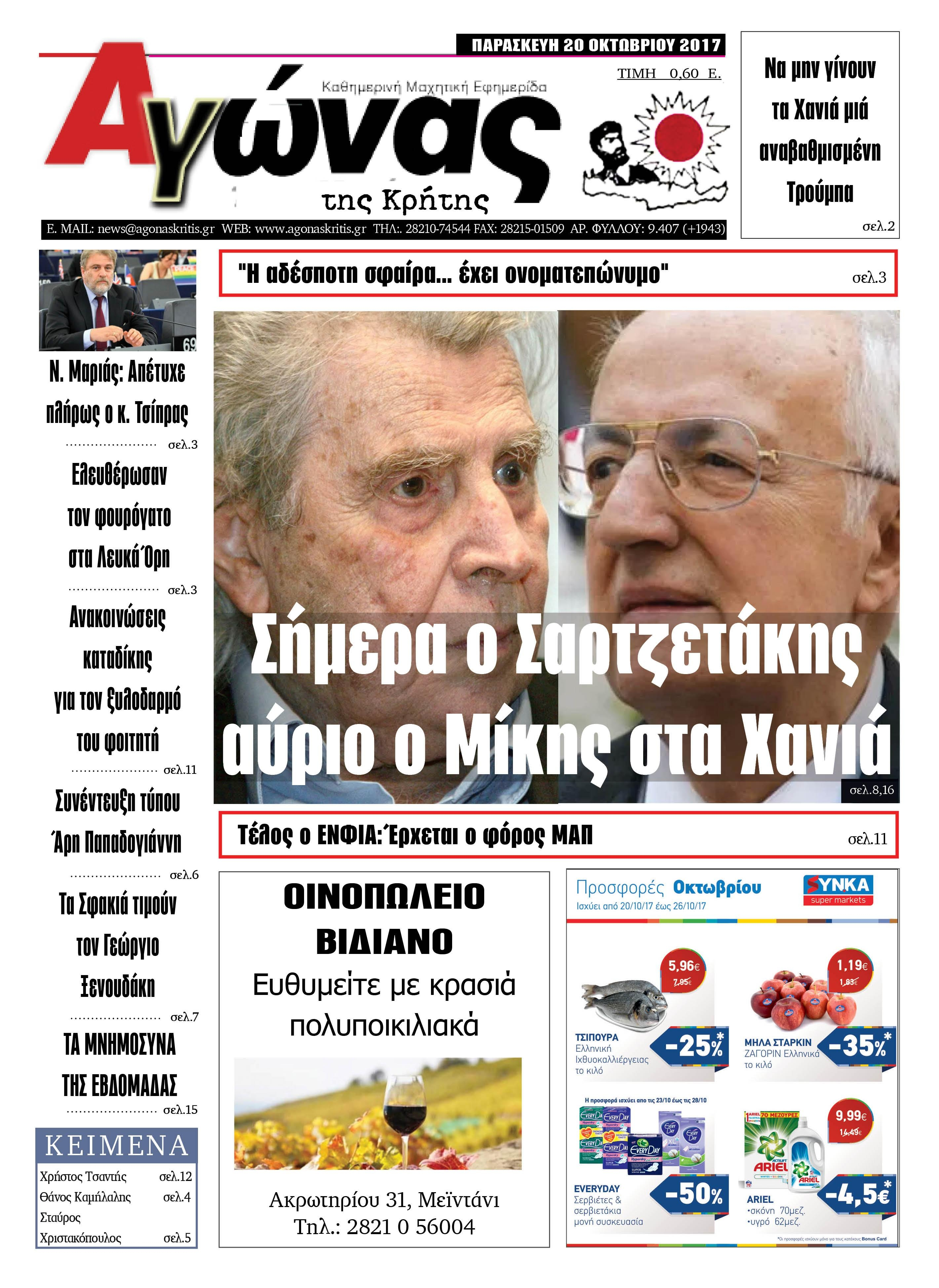 Πρωτοσέλιδο εφημερίδας Αγώνας της Κρήτης