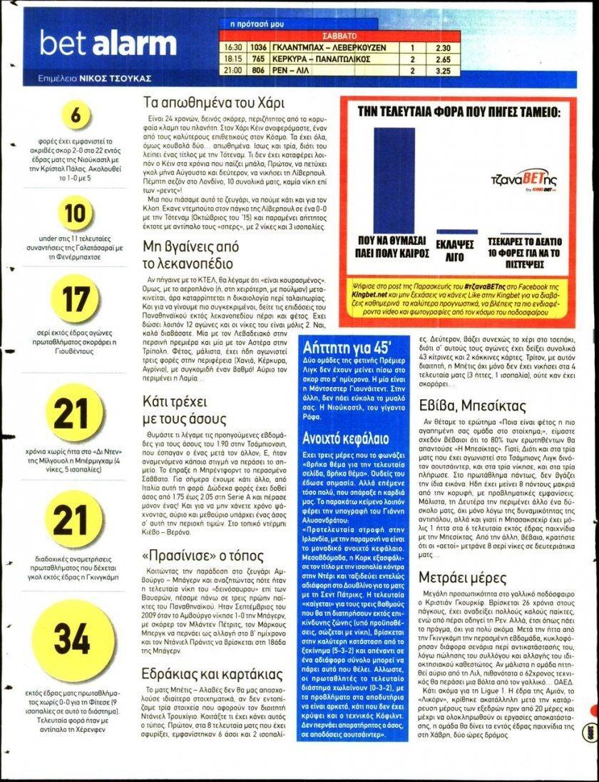 Οπισθόφυλλο εφημερίδας Kingbet
