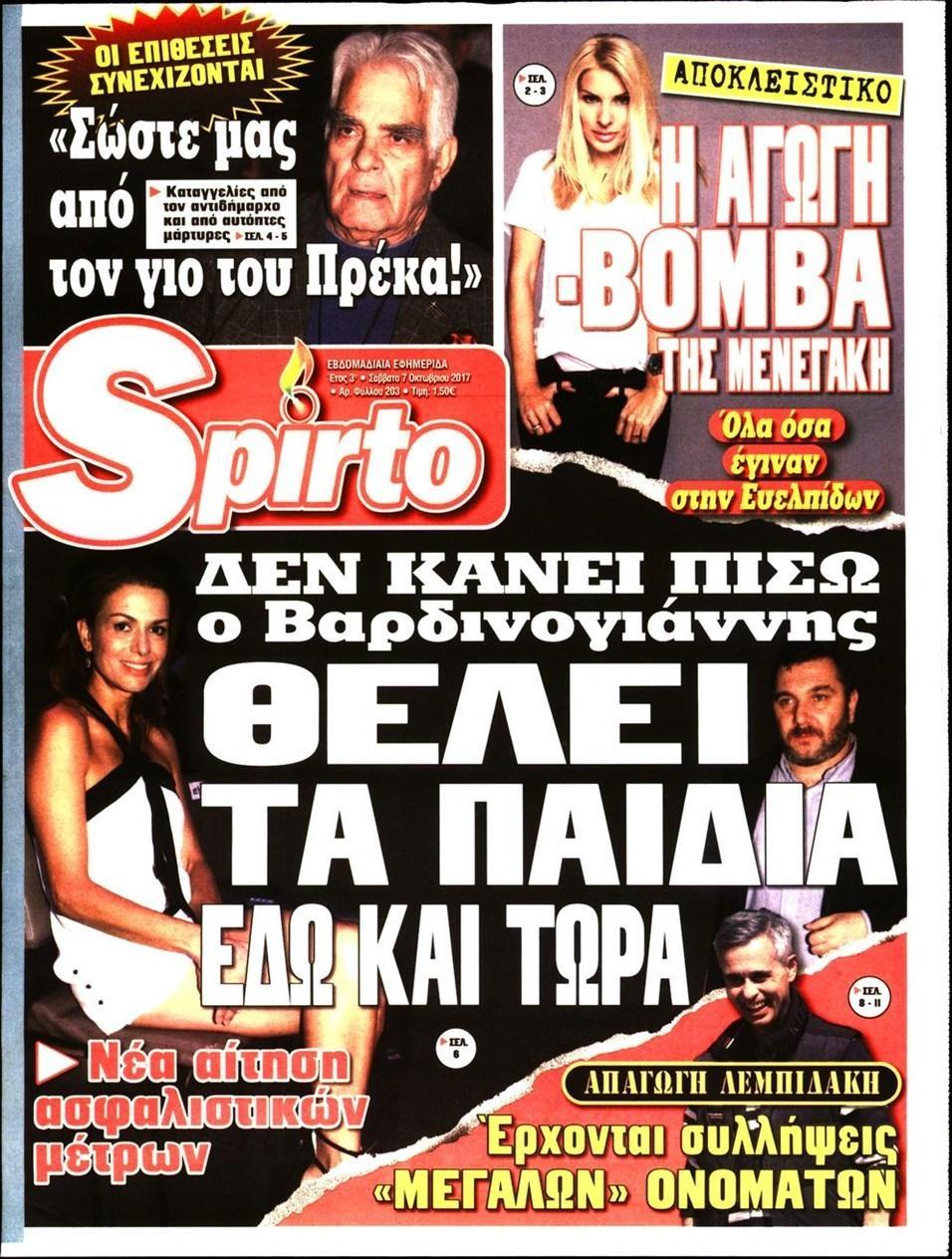 Πρωτοσέλιδο εφημερίδας Spirto