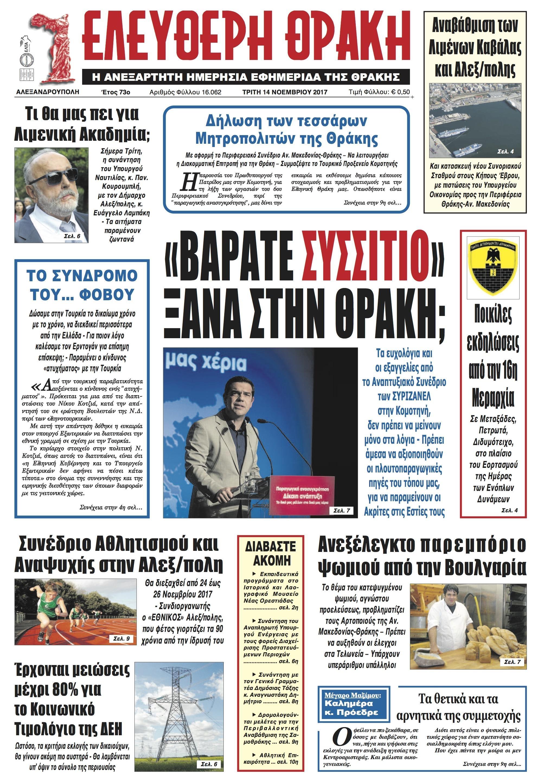 Πρωτοσέλιδο εφημερίδας