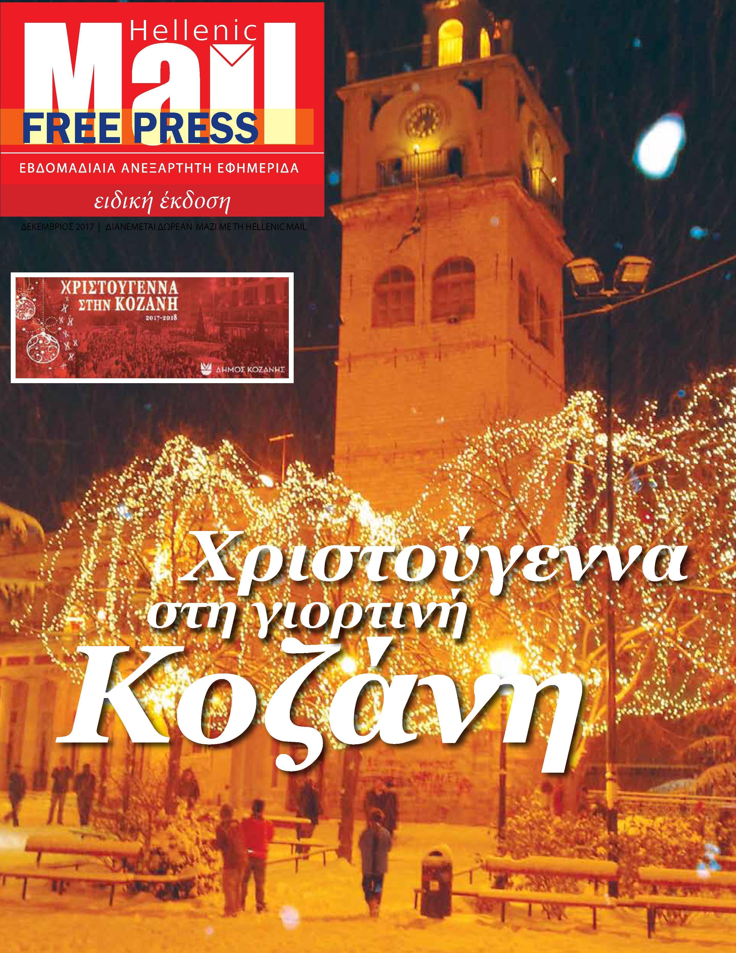 Οπισθόφυλλο εφημερίδας Hellenic Mail