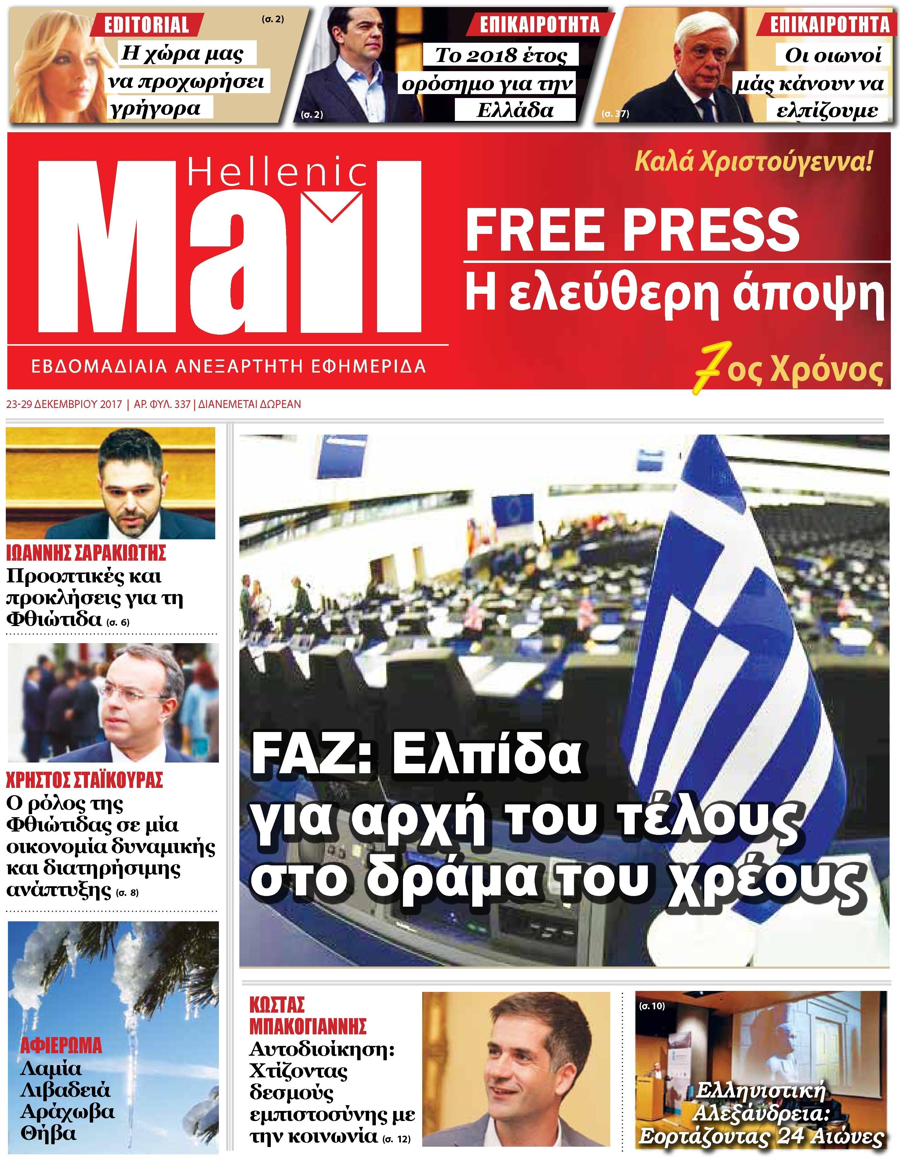 Πρωτοσέλιδο εφημερίδας Hellenic Mail