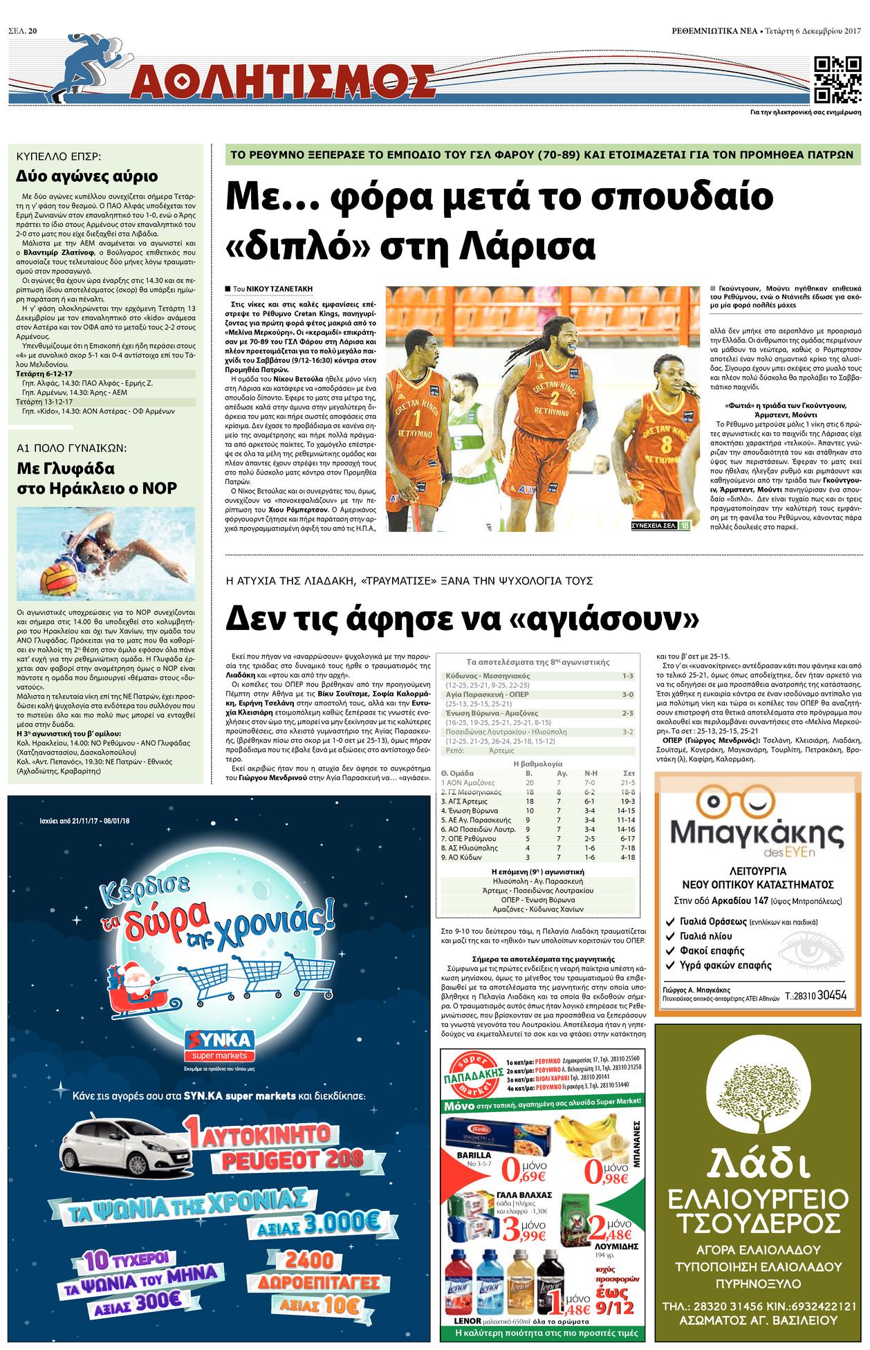 Οπισθόφυλλο εφημερίδας Ρεθεμνιώτικα Νέα