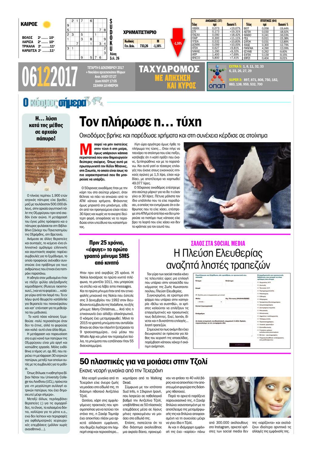 Οπισθόφυλλο εφημερίδας Ταχυδρόμος