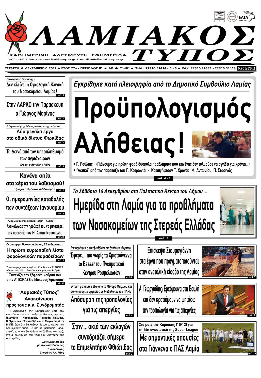 Πρωτοσέλιδο εφημερίδας Λαμιακός Τύπος