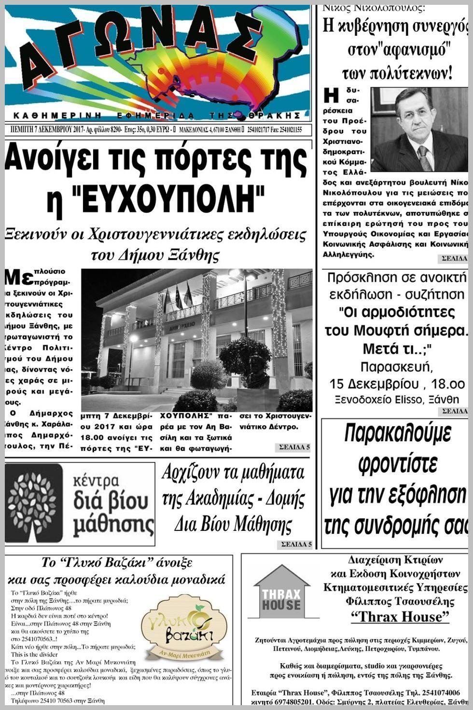 Πρωτοσέλιδο εφημερίδας Ο Αγώνας