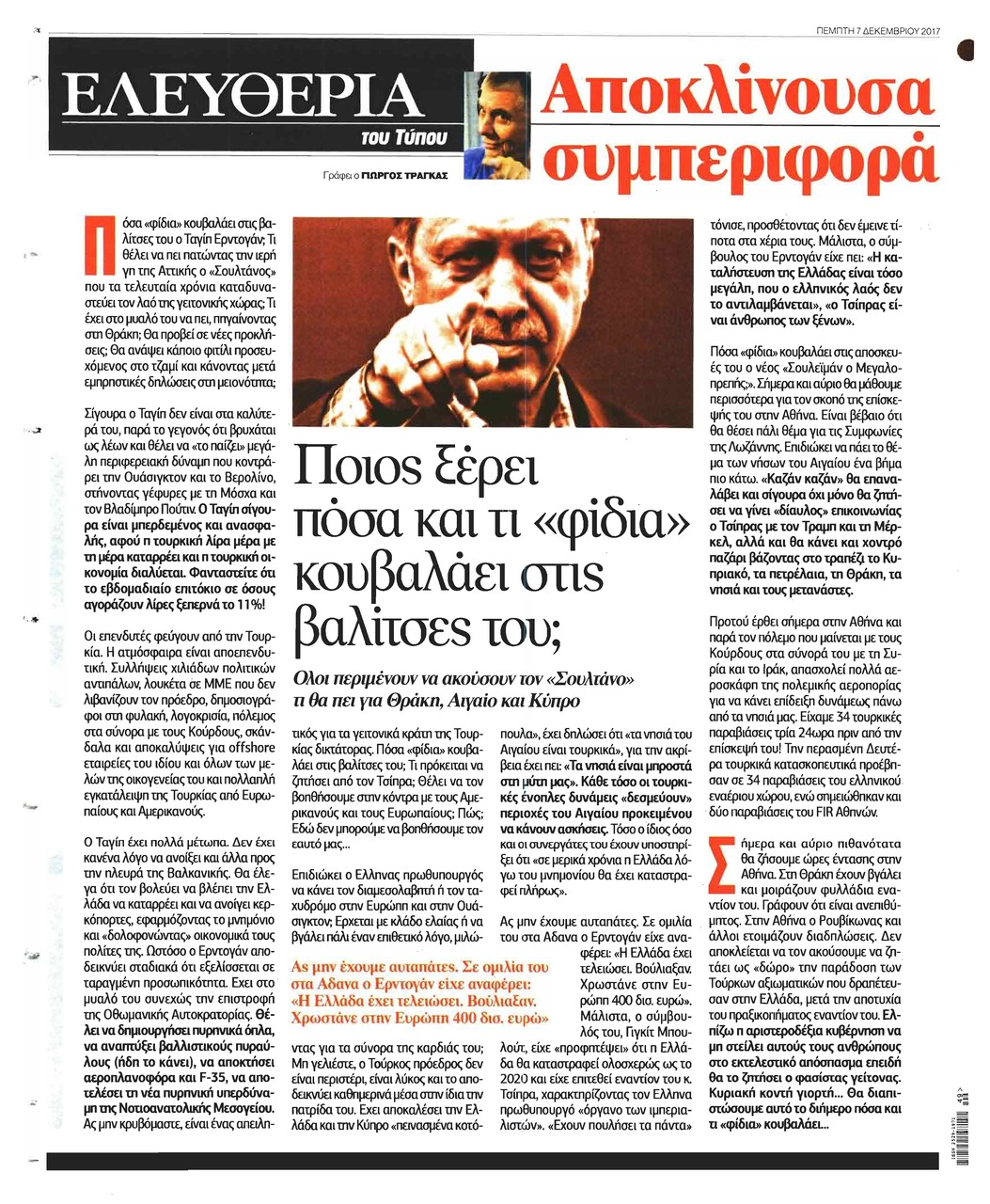 Οπισθόφυλλο εφημερίδας Ελευθερία του Τύπου