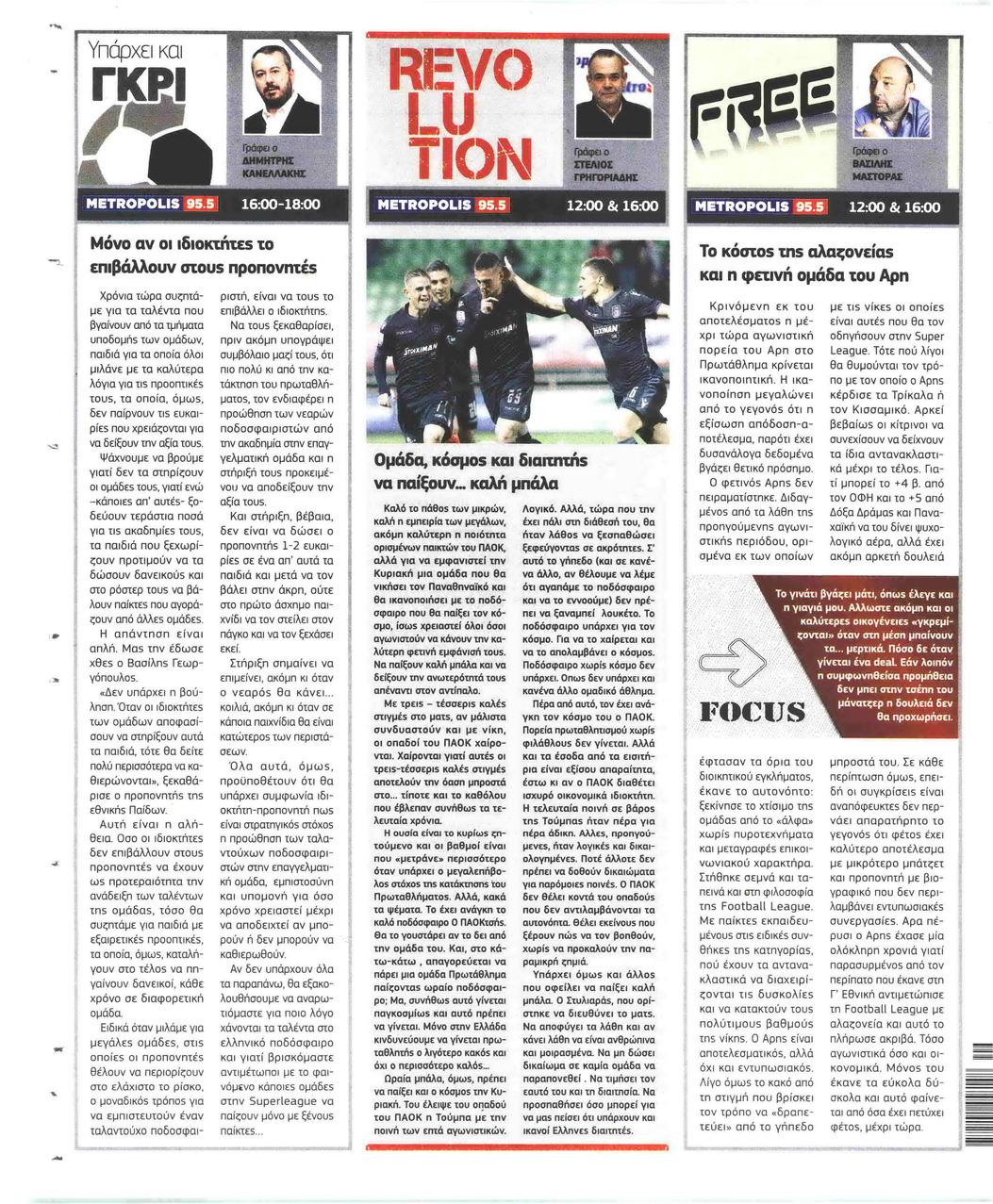 Οπισθόφυλλο εφημερίδας ��etrosport