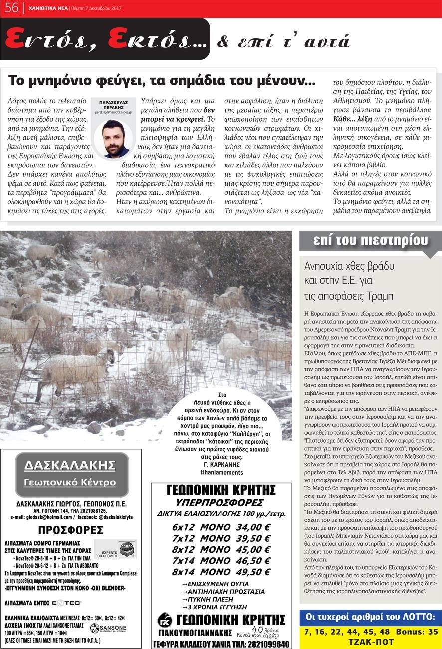 Οπισθόφυλλο εφημερίδας Χανιώτικα Νέα