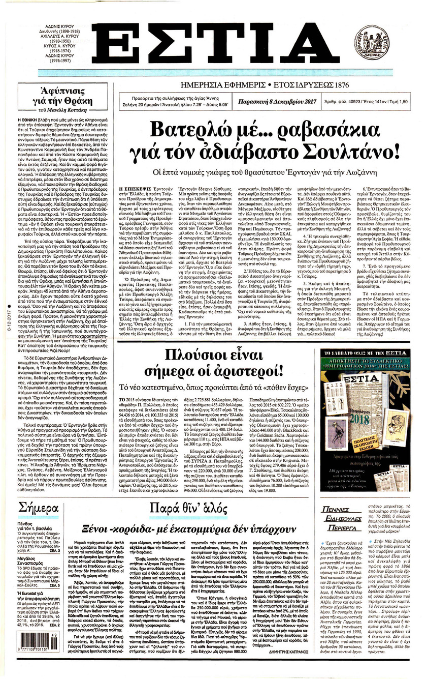 Πρωτοσέλιδο εφημερίδας ����������