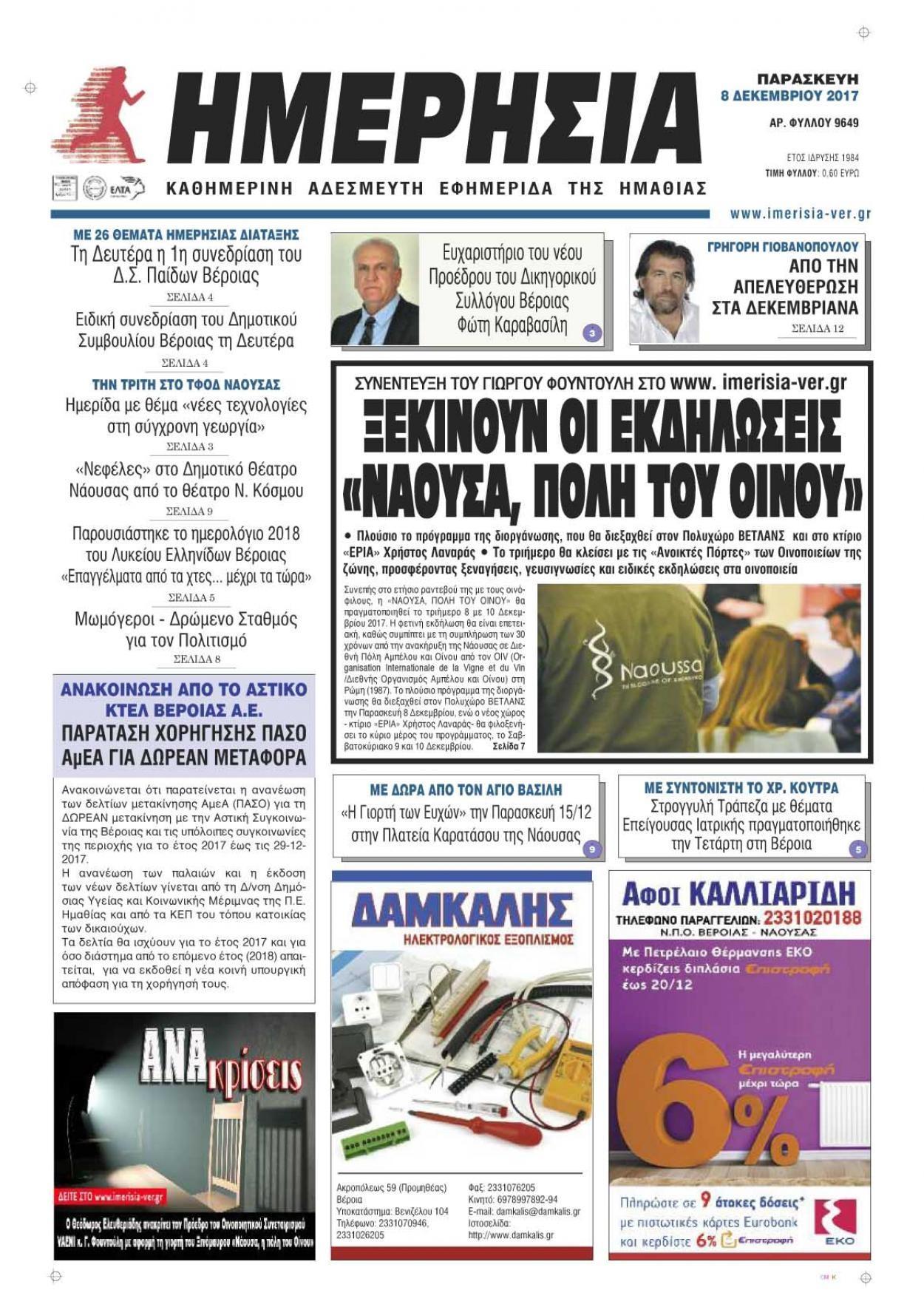 Πρωτοσέλιδο εφημερίδας Ημερησία Βέροιας