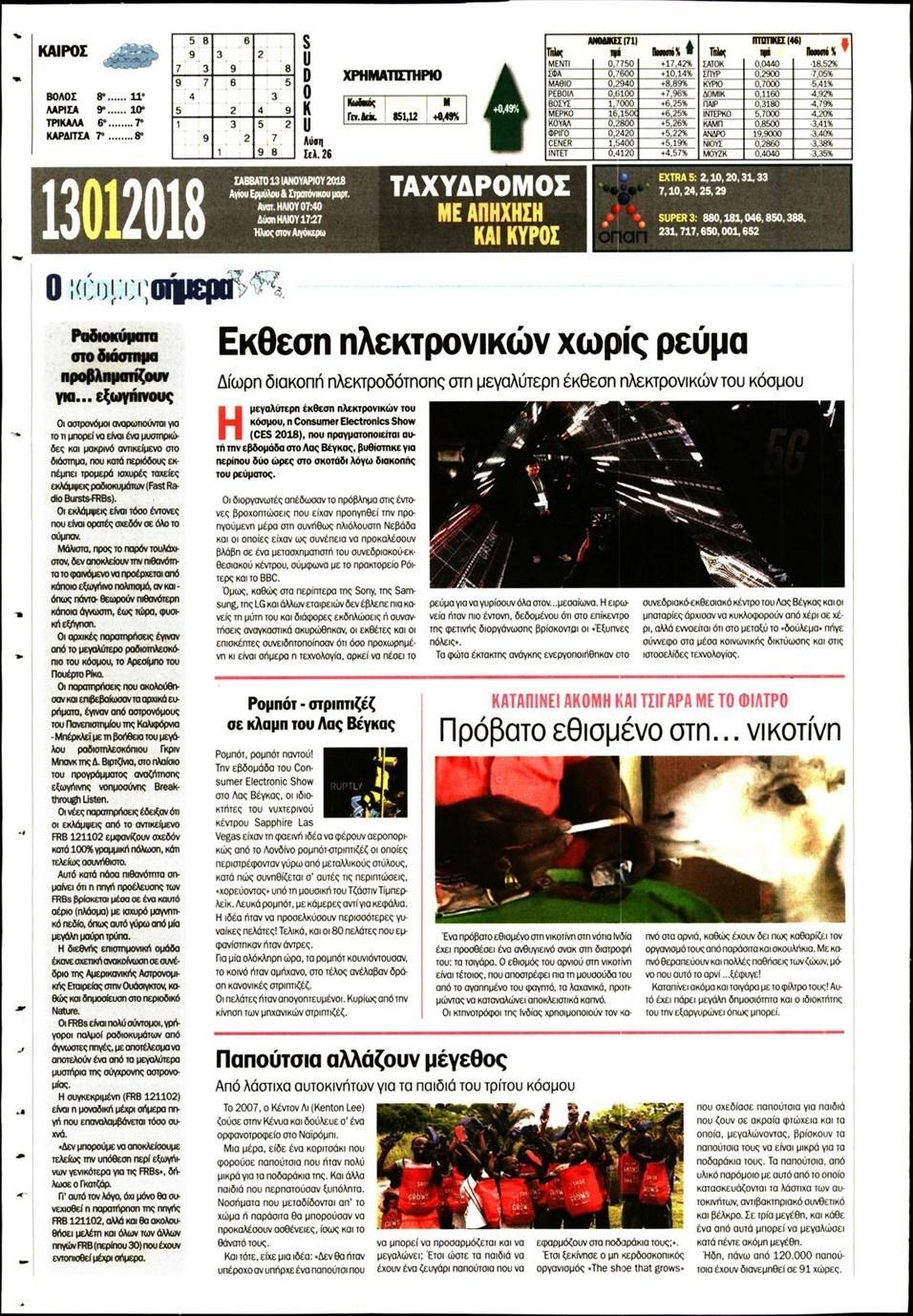 Οπισθόφυλλο εφημερίδας