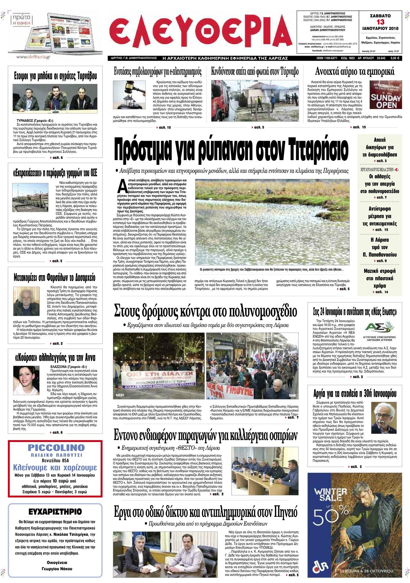 Πρωτοσέλιδο εφημερίδας Ελευθερία Λάρισσας
