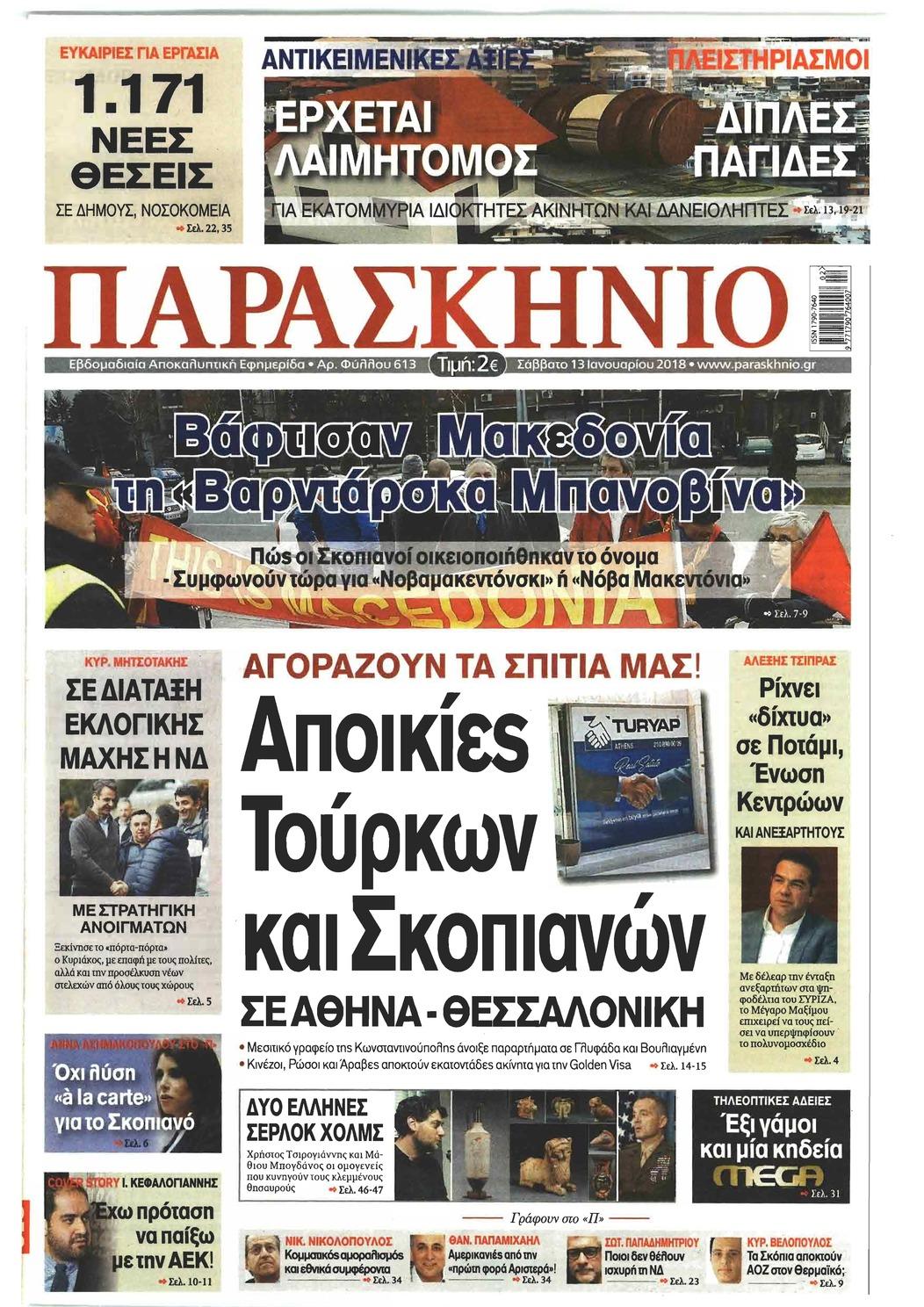 Πρωτοσέλιδο εφημερίδας ��������������������
