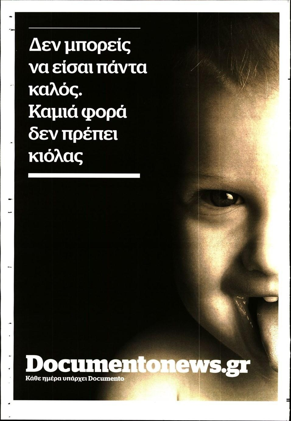 Οπισθόφυλλο εφημερίδας Documento