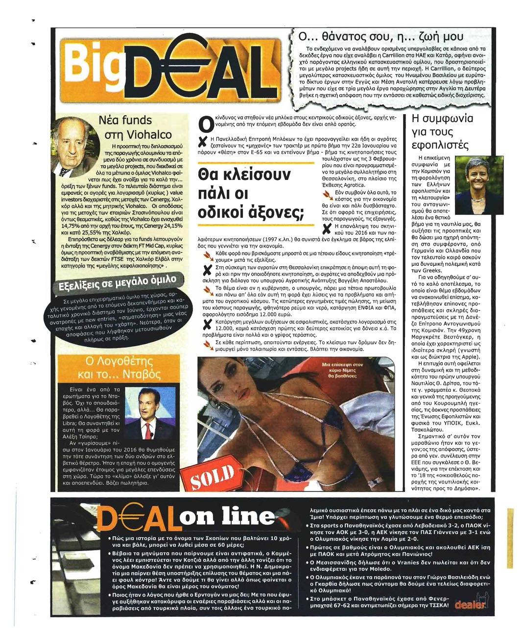 Οπισθόφυλλο εφημερίδας Deal
