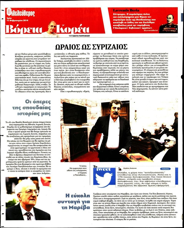 Οπισθόφυλλο εφημερίδας ������������������������
