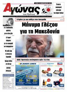 Αγώνας της Κρήτης