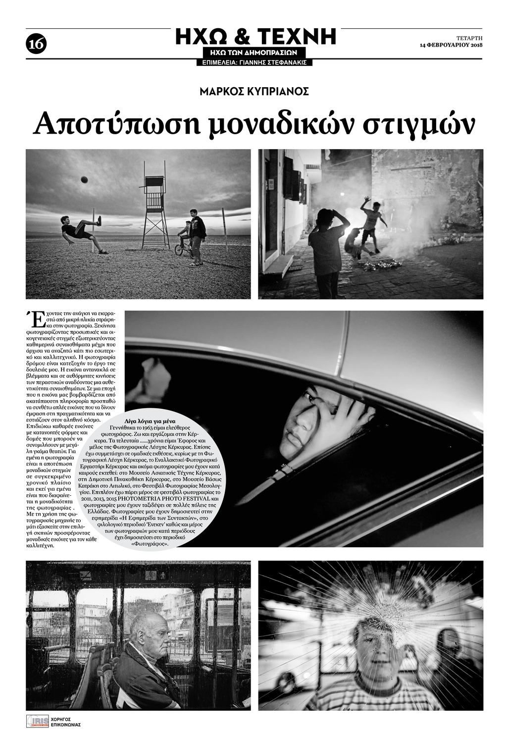 Οπισθόφυλλο εφημερίδας ������